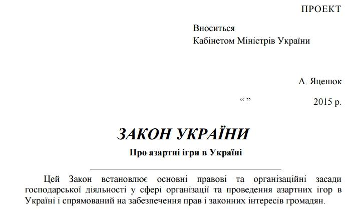 проект закону о игорном бизнесе